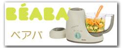 BEABA ベアバ製品一覧へ