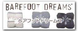 Barefoot Dreams ベアフットドリームス製品一覧へ