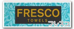 Fresco フレスコ製品一覧へ