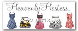 Heavenly Hostess ヘブンリーホステス製品一覧へ