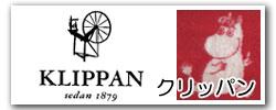 Klippan クリッパン製品一覧へ
