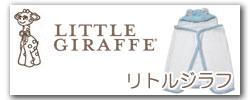 Little Giraffe リトルジラフ製品一覧へ