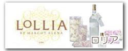 Lollia ロリア製品一覧へ