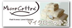 Micro Cotton マイクロコットン製品一覧へ