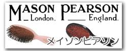 Maison Pearson メイソンピアソン製品一覧へ