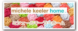 Michele Keeler ミシェールキーラー製品一覧へ