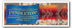 Pendelton ペンデルトン製品一覧へ