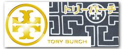 Tory Burch トリーバーチ製品一覧へ