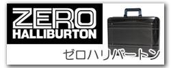 Zero Halliburton ゼロハリバートン製品一覧へ
